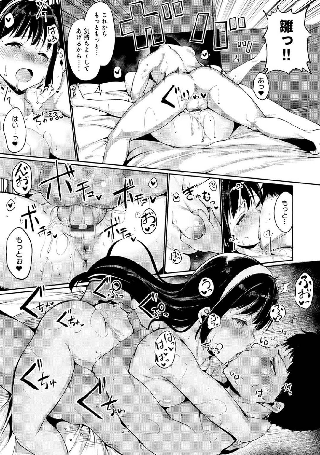 【イチャラブ3Pエロ漫画】ドスケベお嬢様からエッチの誘われた男子高生は、大好きなお嬢様からのお誘いに喜びメイドも含め3Pイチャラブ中出しセックスを堪能する【あるぷ】