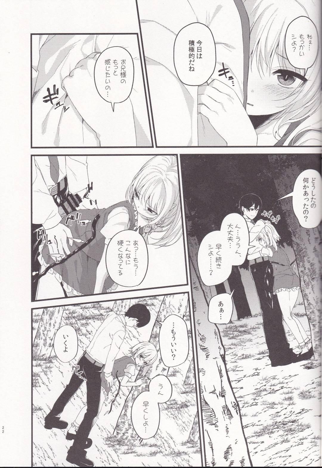 【東方Projectエロ漫画】大好きなお兄様と夜のお散歩中にエッチのお願いをするフランちゃん【にご】