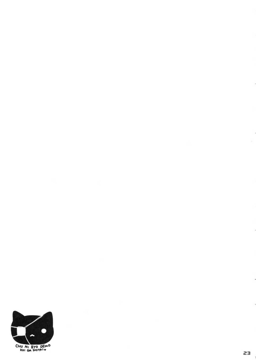 【中二病でも恋がしたい!エロ漫画】六花は恥ずかしがりながらも勇太にエッチしたいと伝え、イチャラブセックスでアクメする【ななせめるち】
