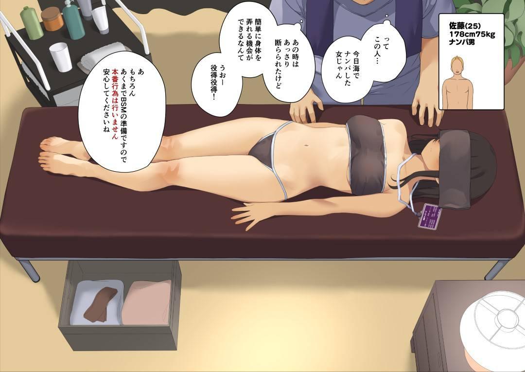 【輪姦セックスフルカラーエロ漫画】男性社員のビジネスセックスマナーをする為に本社の女性社員との旅行研修が実施された。女性は男性社員とセックスし、体を張ってマナーを教え込む【東京プロミネンストマト】