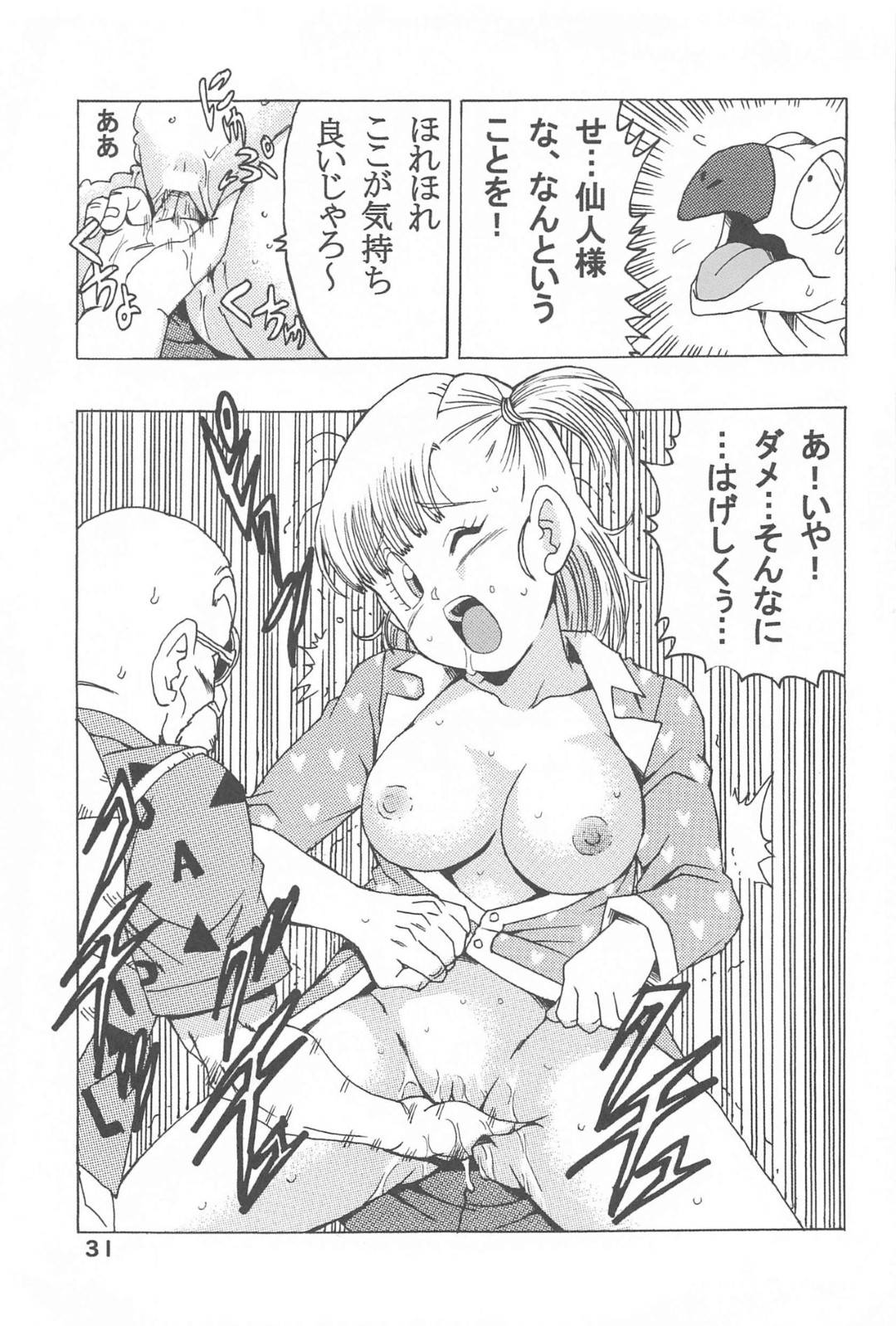 【ドラゴンボールエロ漫画】ブルマは、おませな悟空にエッチなイタズラをされイってしまう【ヤングじじい】