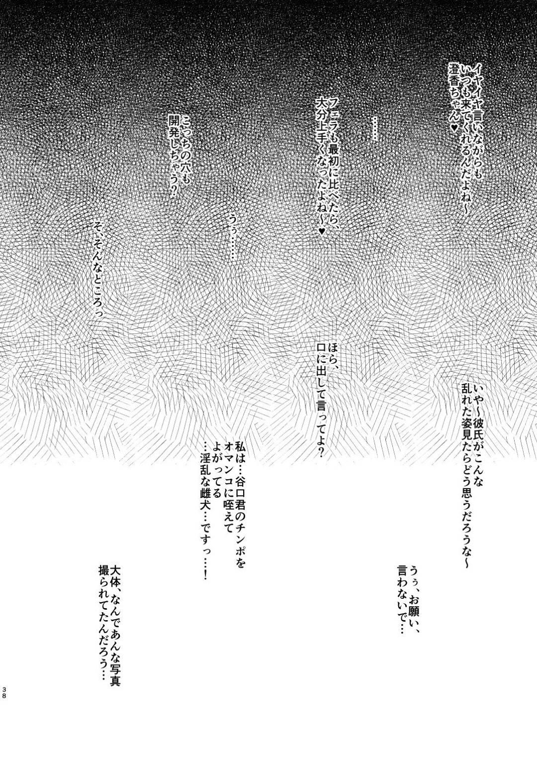 【JK彼女寝取られレイプエロ漫画】先輩の卒業式当日に告白した香澄は、先輩とデート後にホテルでイチャラブセックスで処女を捧げた。だが、DQN男にホテルに入っていく様子を写真に撮られ口止め料として中出しレイプされる【武田あらのぶ】