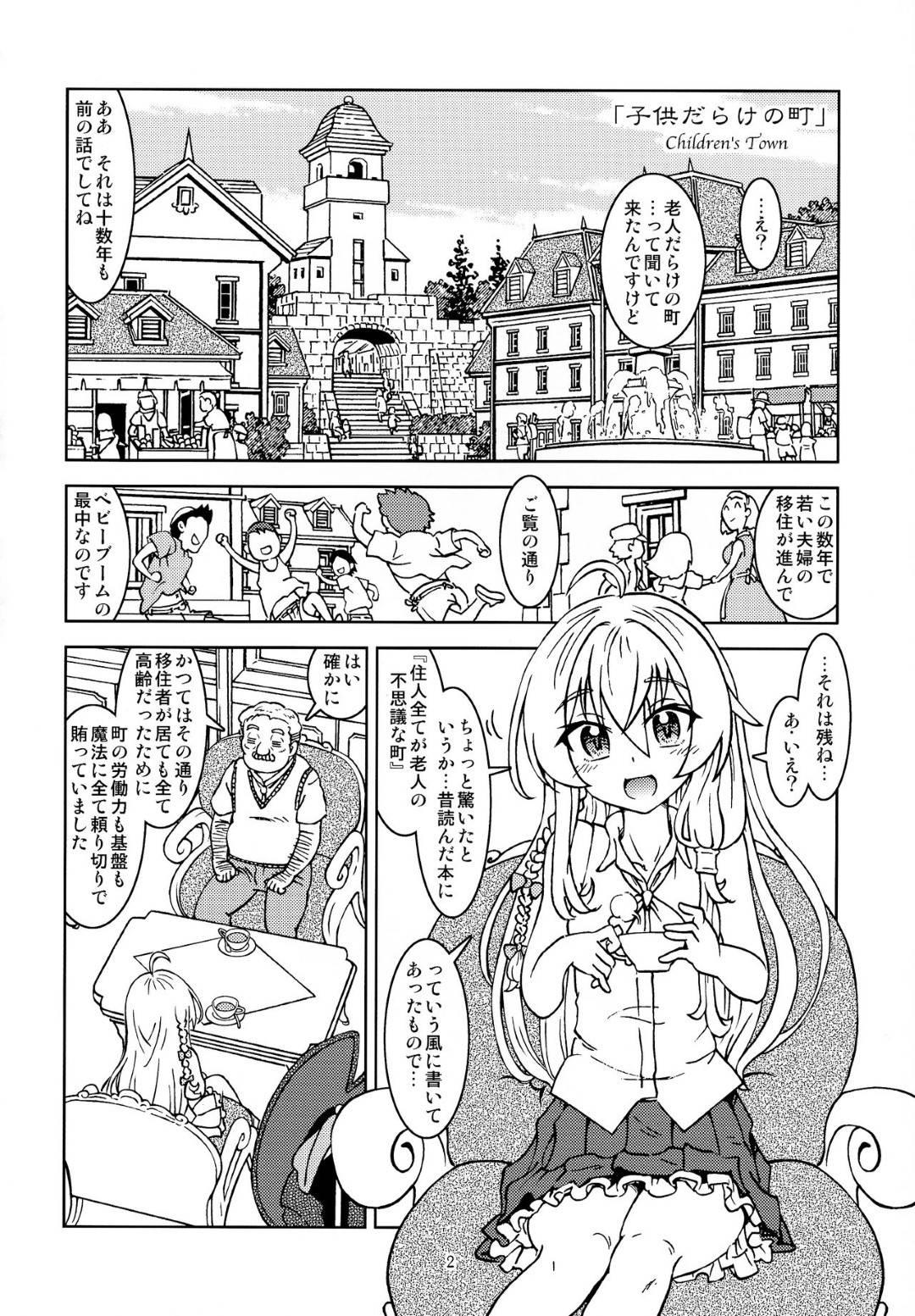 【魔女の旅々エロ漫画】街の祭りに参加させられた魔女は、街の男達とのセックスで処女喪失する【まだ子】