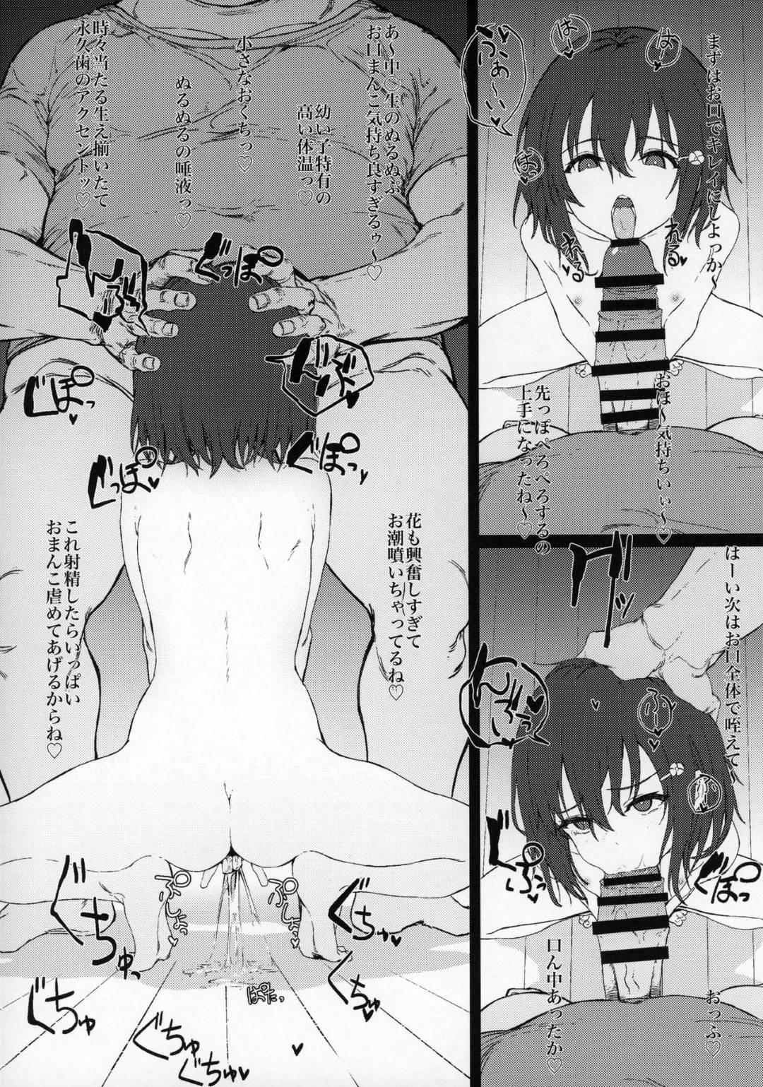 【催眠JC妹エロ漫画】JCの花は、デブ兄に催眠をかけられイラマチオされながら、中出しセックスで犯されザーメンを注ぎ込まれる【桃雲】