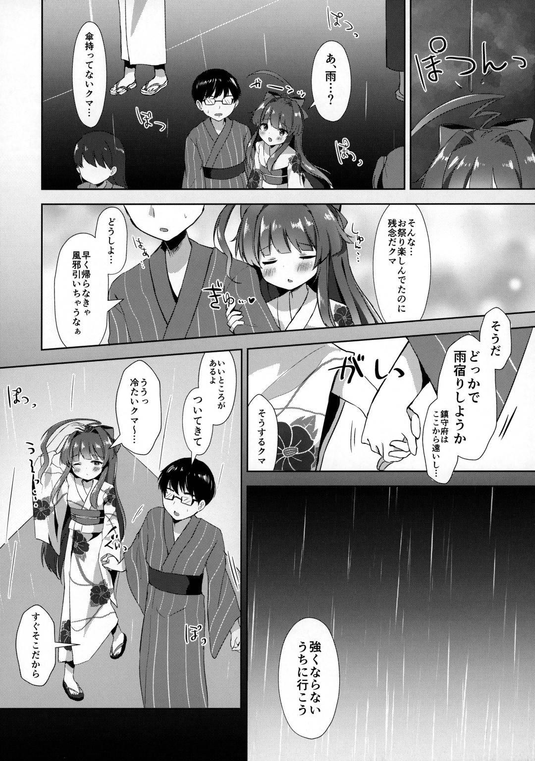 【艦これエロ漫画】浴衣姿でお祭りを楽しんでいた提督と球磨は、雨に降られてしまいラブホに避難するとイチャラブ中出しセックスでアクメする【まさよ】