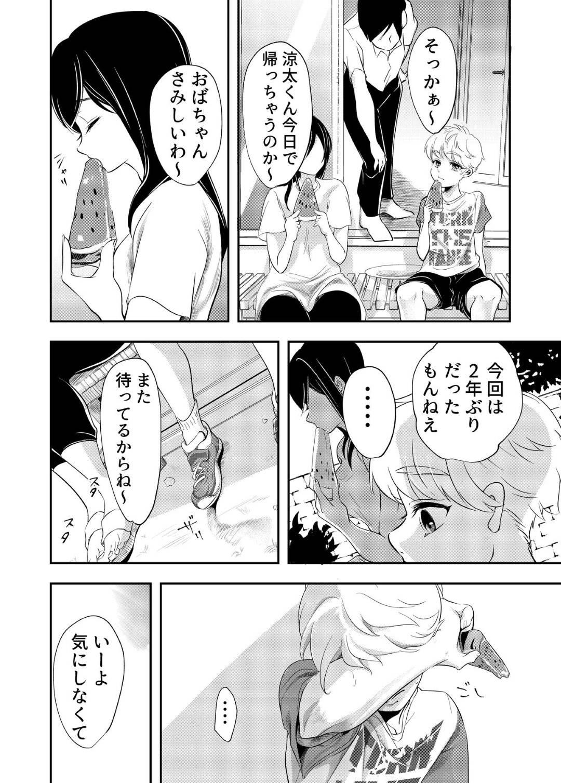 【従姉初エッチエロ漫画】従姉の弥生のおっぱいを見てしまいオナニーする涼太は、弥生に部屋に呼ばれエッチに誘惑され中出しセックスで童貞処女を卒業する【白いお布団】