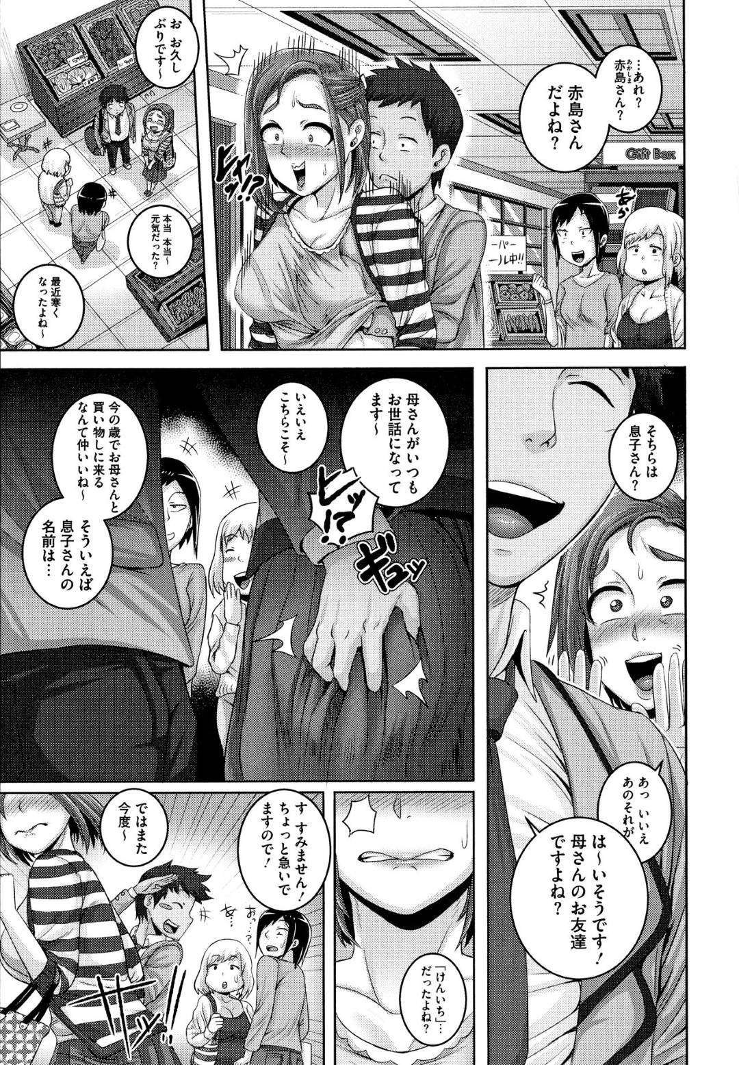 【友人母エロ漫画】トイレでセフレにフェラをされハメ撮りをされる人妻。帰宅後もバニーガールのコスプレをさせられ中出しセックスで犯される【ジュナジュナジュース】