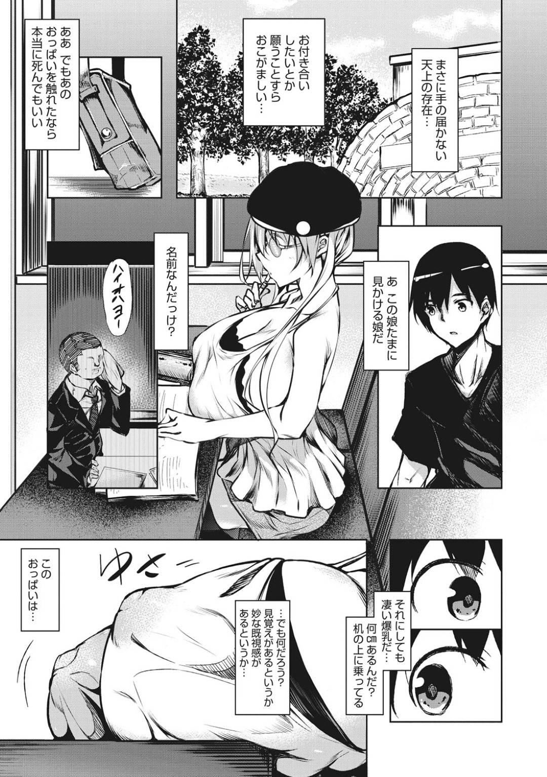 【母乳アイドルエロ漫画】日本で最も憧れられている巨乳のトップアイドルは大学の男の子に母乳が出る体質がバレてしまい、搾乳してもらい中出しセックスをする!【復八磨直兎】