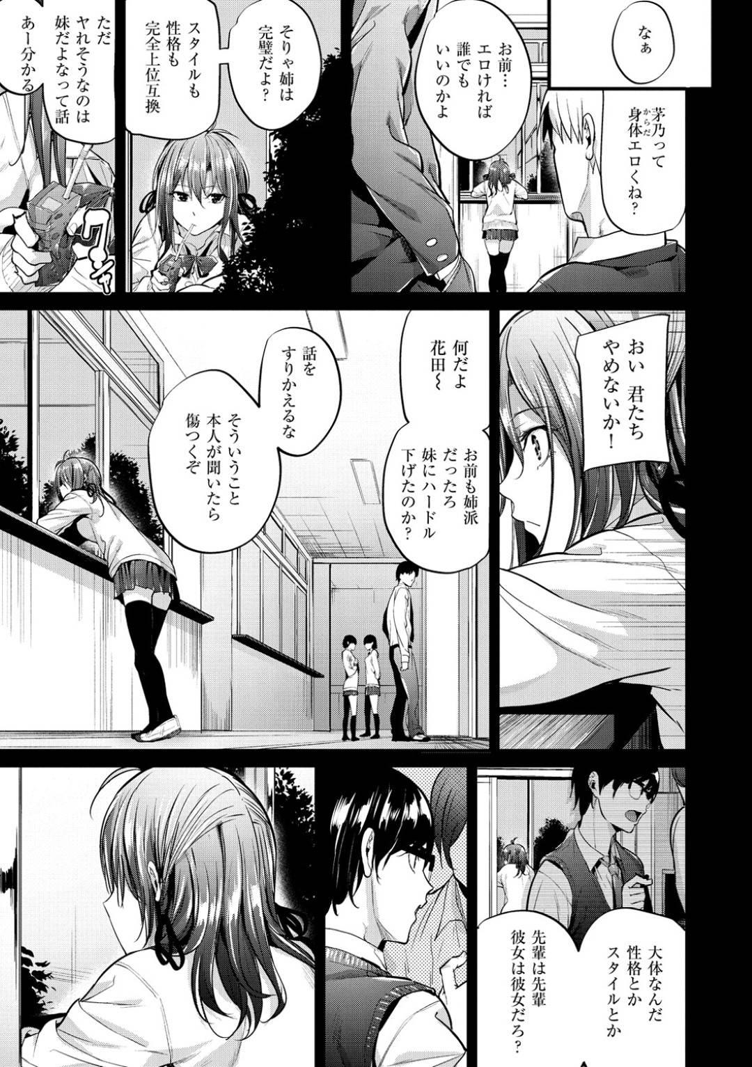 【イチャラブエロ漫画】茜に告白された花田は付き合うことになり、イチャラブ中出しセックス【みくに瑞貴】