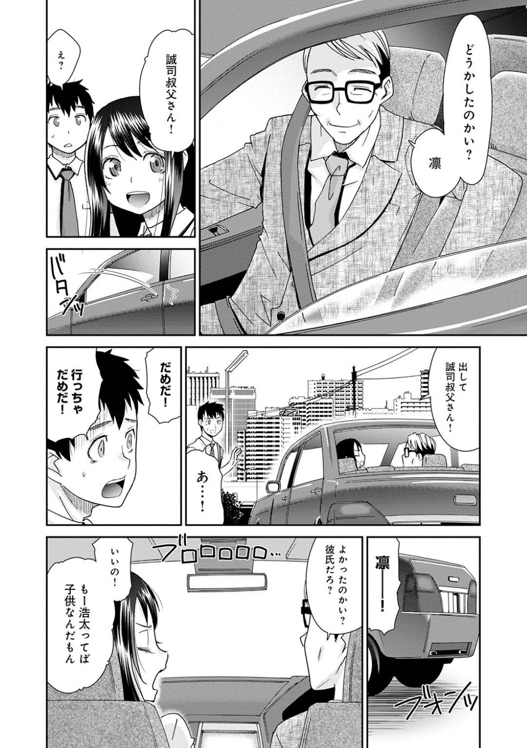 【JK寝取られレイプエロ漫画】JKは彼氏を振り切り叔父さんの車に乗り込むと眠ってしまう。目が覚めると拘束され電マ責めにされると中出しレイプで犯される【桃之助】