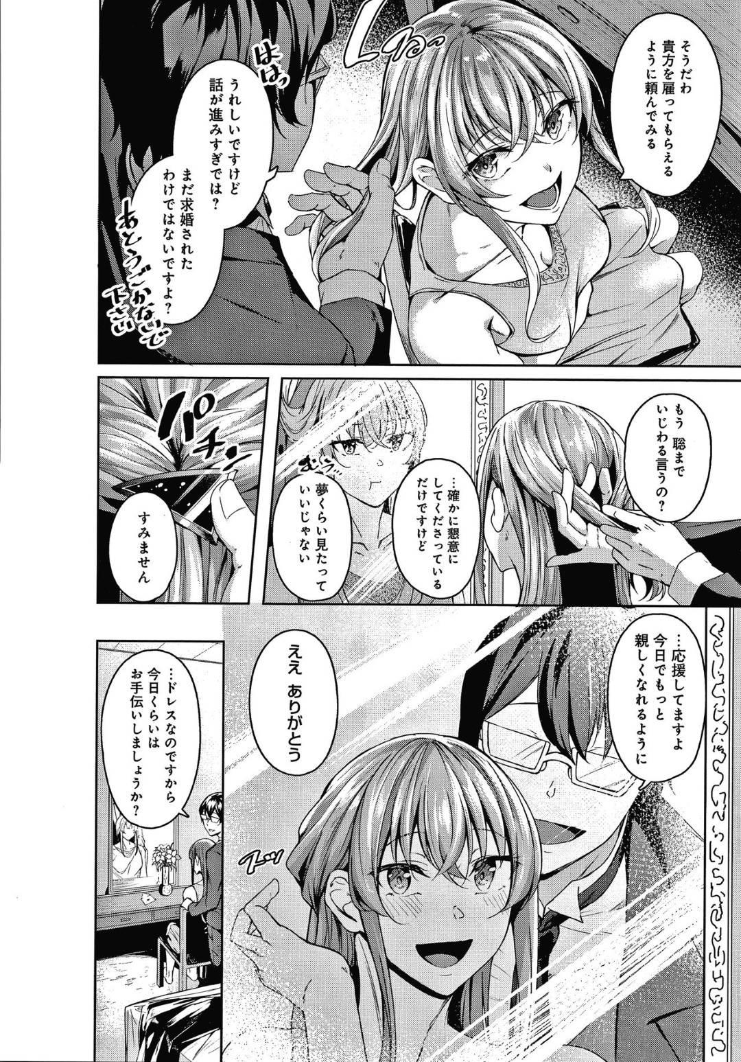 【主従関係エロ漫画】失恋したお嬢様は、自暴自棄になってしまい執事を求める。お嬢様に想いを寄せていた執事は我慢できず首絞めセックスでイかせまくる【みかわや】