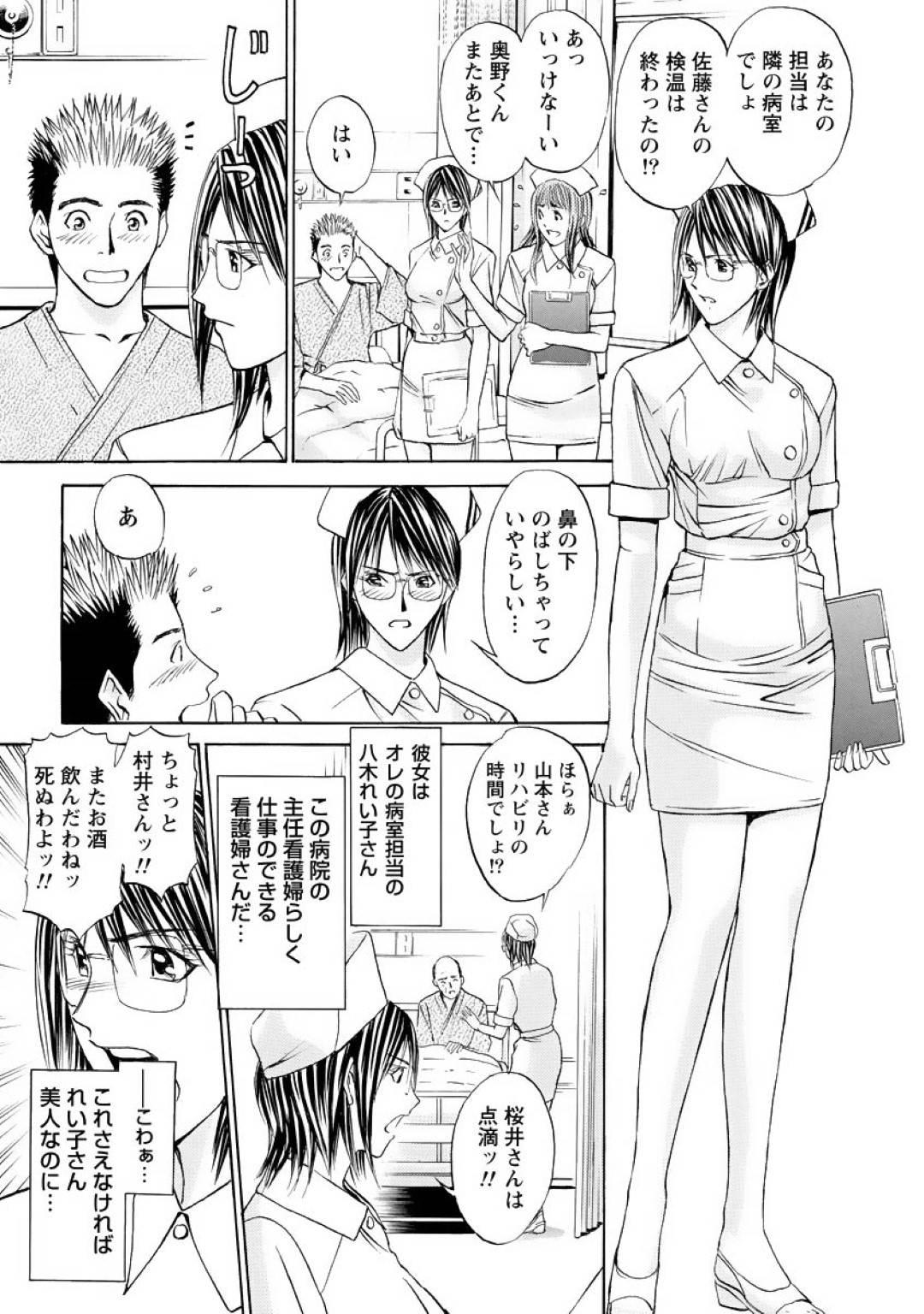 【看護師エロ漫画】食あたりで倒れ病院に運ばれた主人公はメガネのセクシー看護師に夜這いされる!若い看護師もやってきて二人に全身ご奉仕フェラされ3P生ハメセックスすることになる。【安達拓実】