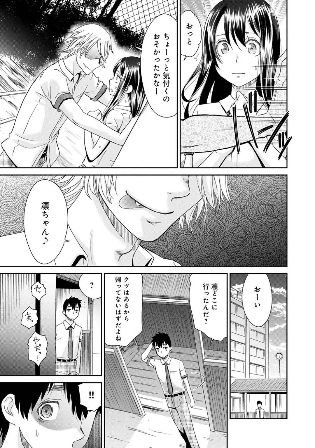 【寝取られレイプエロ漫画】彼氏は校内で彼女がDQNにレイプされている所を目撃する。助けようとするも体が動かず彼女が中出しレイプされる姿を絶望しながら見つめる【桃之助】