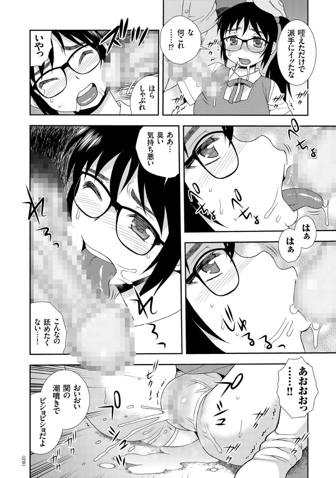 【JK催眠エロ漫画】JKをアパートに連れ込んだ教師は、催眠術にかかったJKにアナルを舐めさせ潮吹きさせると中出しセックスでアクメさせる【しのざき嶺】