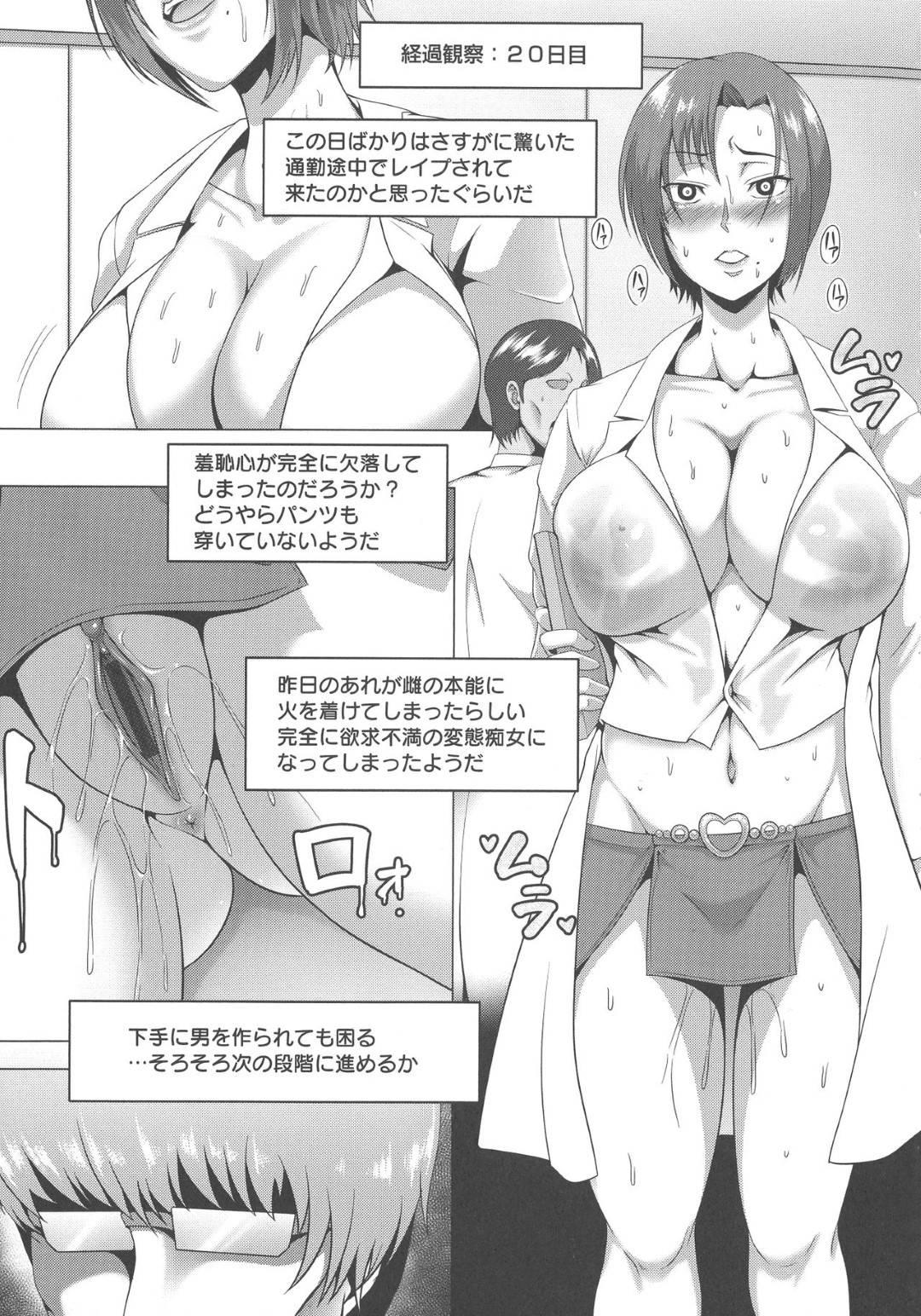 【女主任淫乱化エロ漫画】寄生虫に寄生された男は、女主任に感染させると、主任のクリやおっぱいが肥大し発情。カメラが回る中、アナルやおっぱいを見せつけながら中出しセックスでイキ乱れる【クロFn】