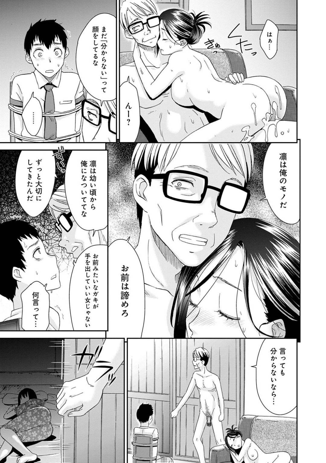 【親子丼エロ漫画】彼氏は彼女の家に行くと、睡眠薬を飲まされる。目が覚めると拘束され叔父さんと母に自分の彼女が寝取られ犯される姿を見せつけられる【桃之助】