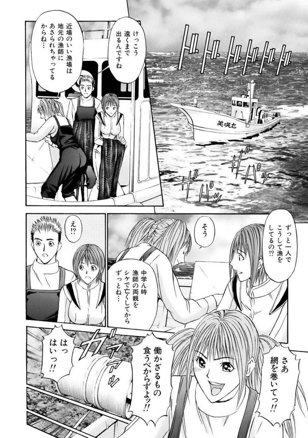 【3Pいちゃラブエロ漫画】稚内についてしまった主人公たちは漁港でカニを獲りに海に出る。漁師の巨乳美女に迫られ彼女と3Pで騎乗位中出しセックスする。【安達拓実】