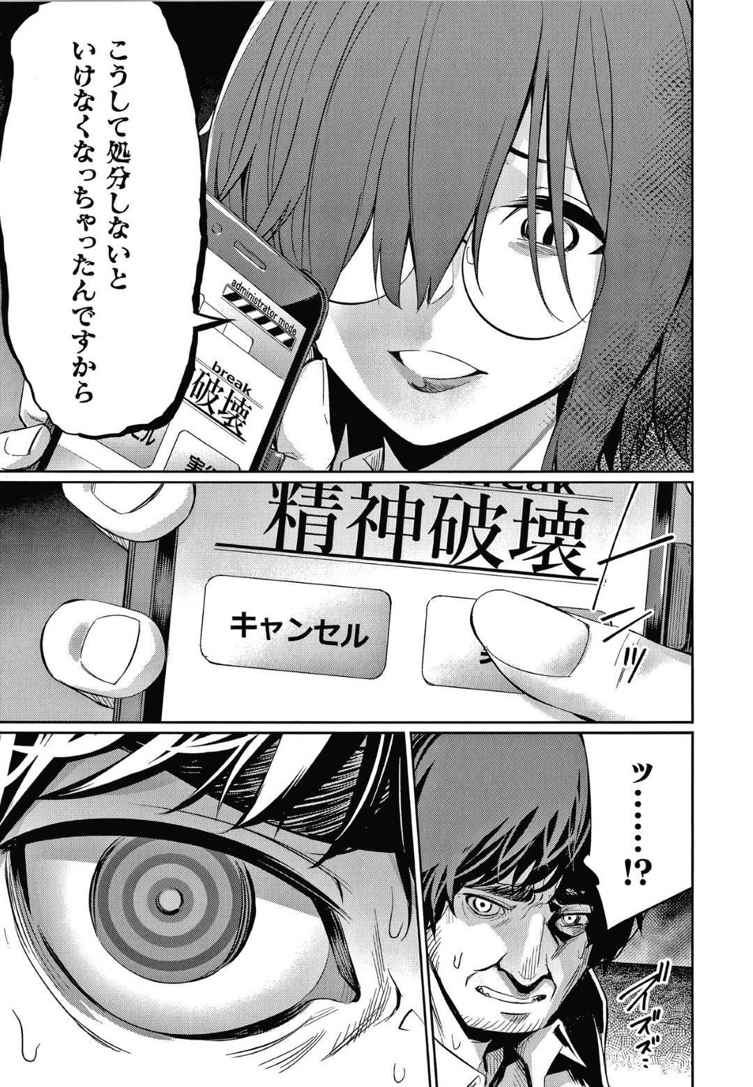 【催眠エロ漫画】先生は、催眠アプリの開発者である養護教諭にハメられていた事を知るも、洗脳されたJKに中出しセックスで犯されアクメする【yasu】