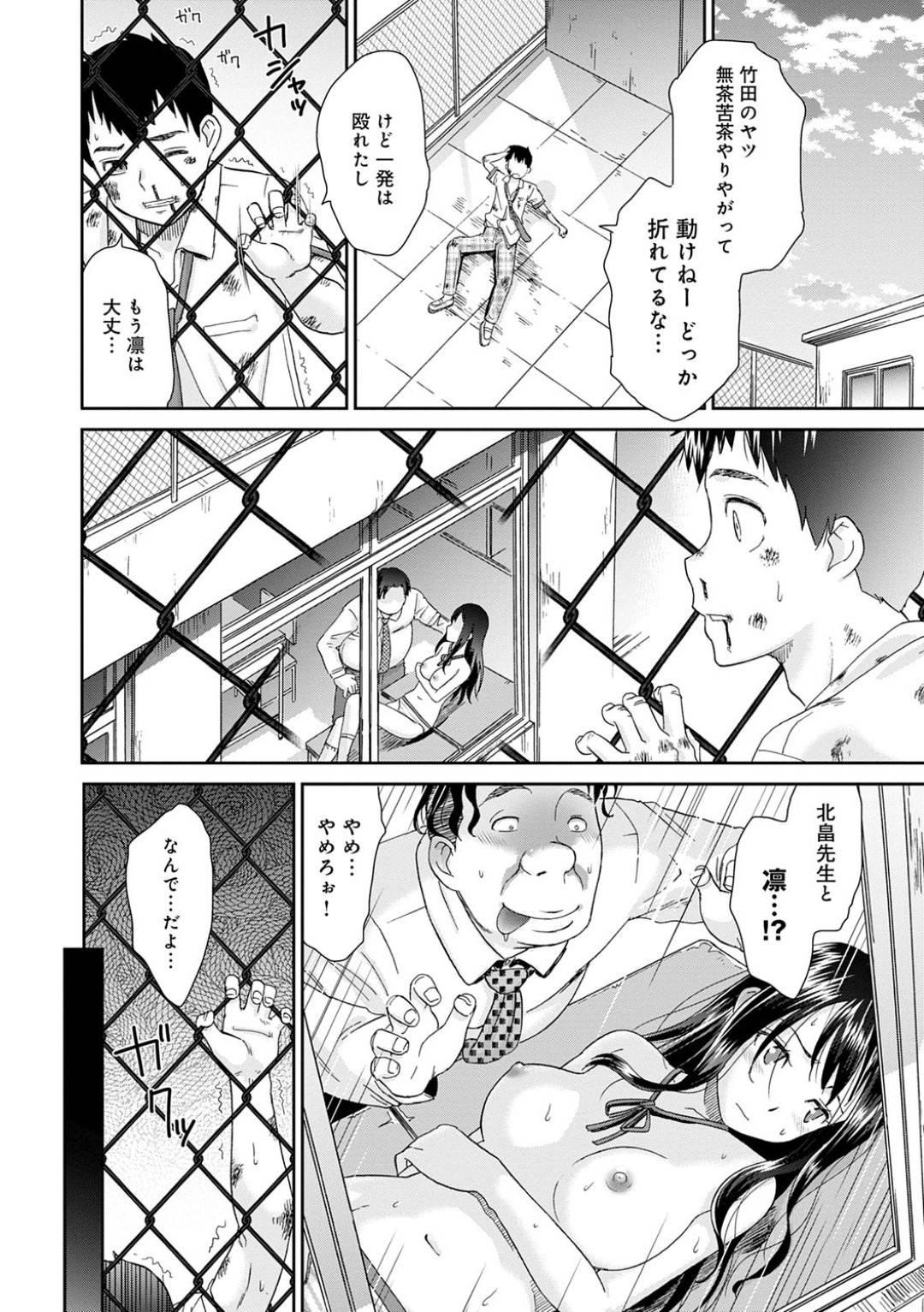 【JKレイプエロ漫画】JKは教室で彼氏を待っていると先生が現れ交際している事がバレてしまう。脅されたJKは中出しセックスでレイプされ孕ませられる【桃之助】