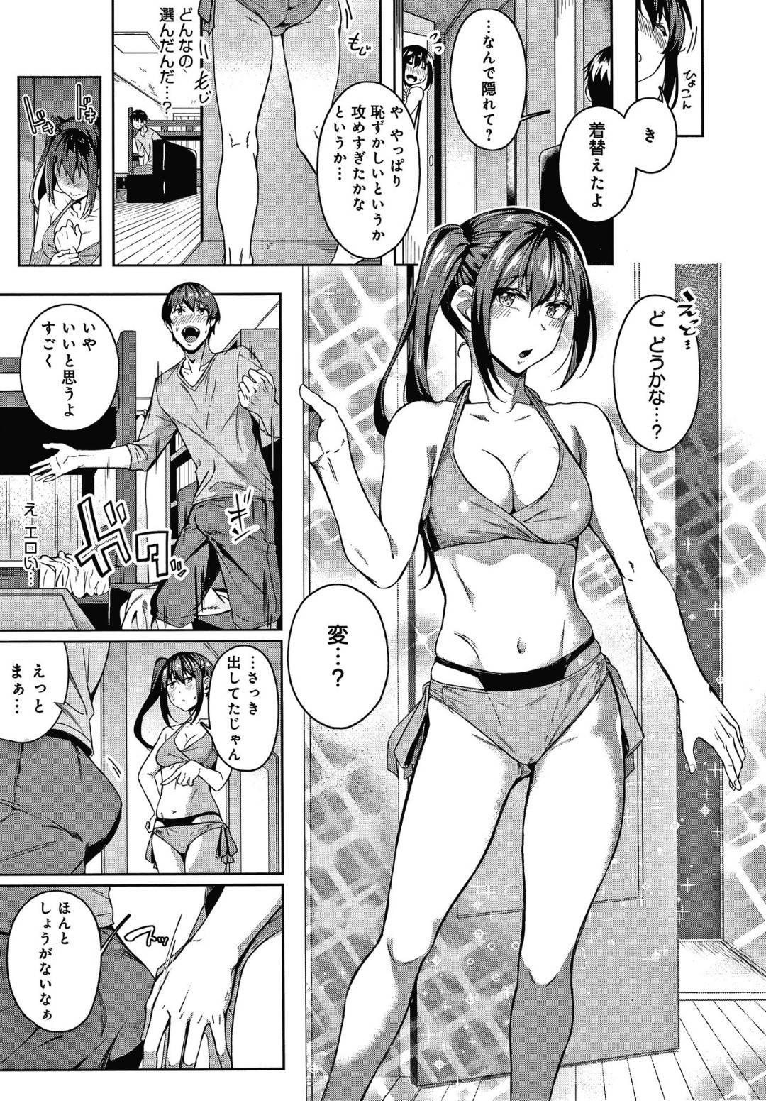 【姉妹丼エロ漫画】姉妹に誘惑される男は、ちんこをフェラされると3Pセックスで何度もヤリまくり姉妹丼する【みかわや】