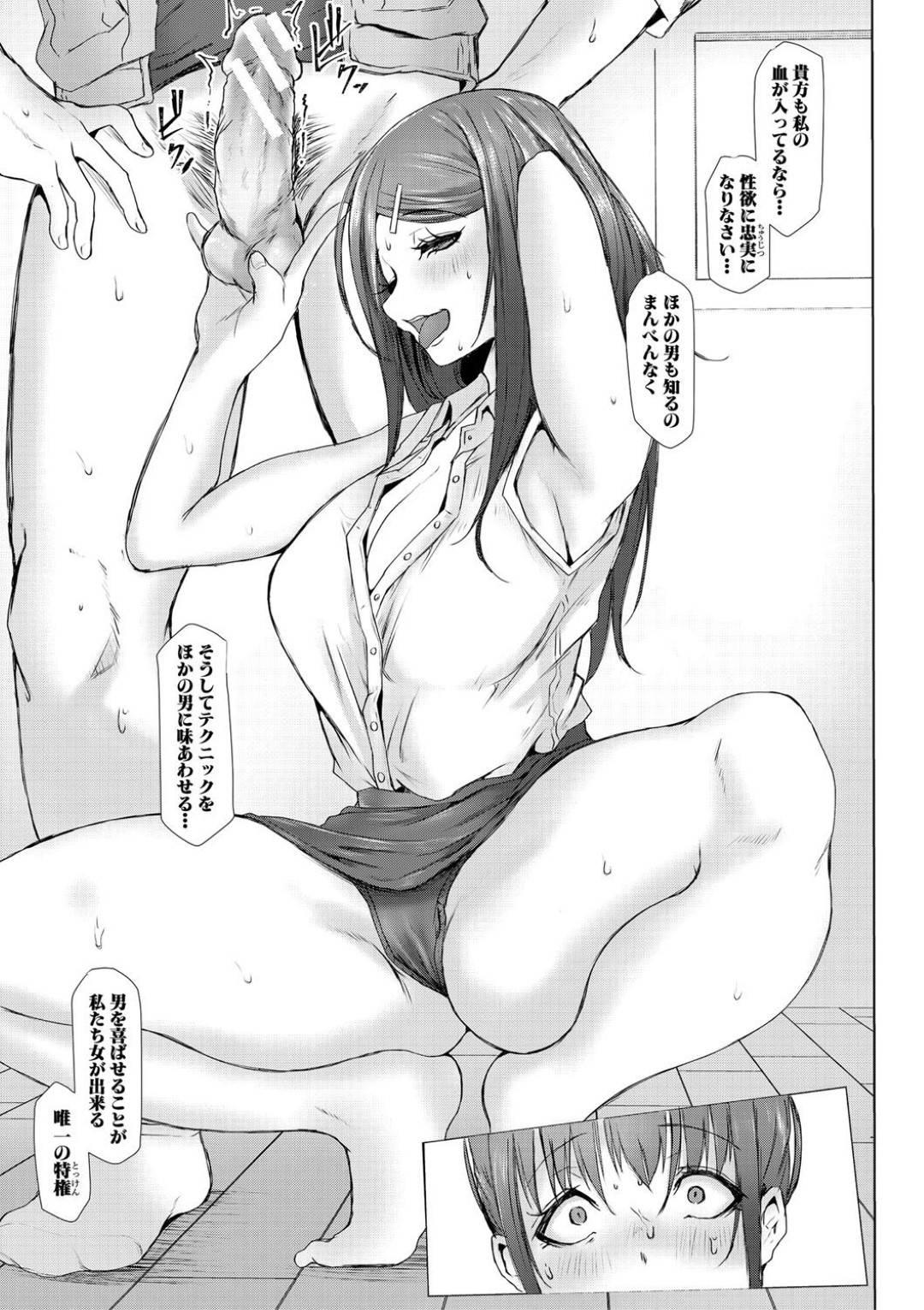 【淫乱母娘エロ漫画】母親が連れてきた若い電気屋と3P中出しセックスで快楽堕ち!【泥っせる】