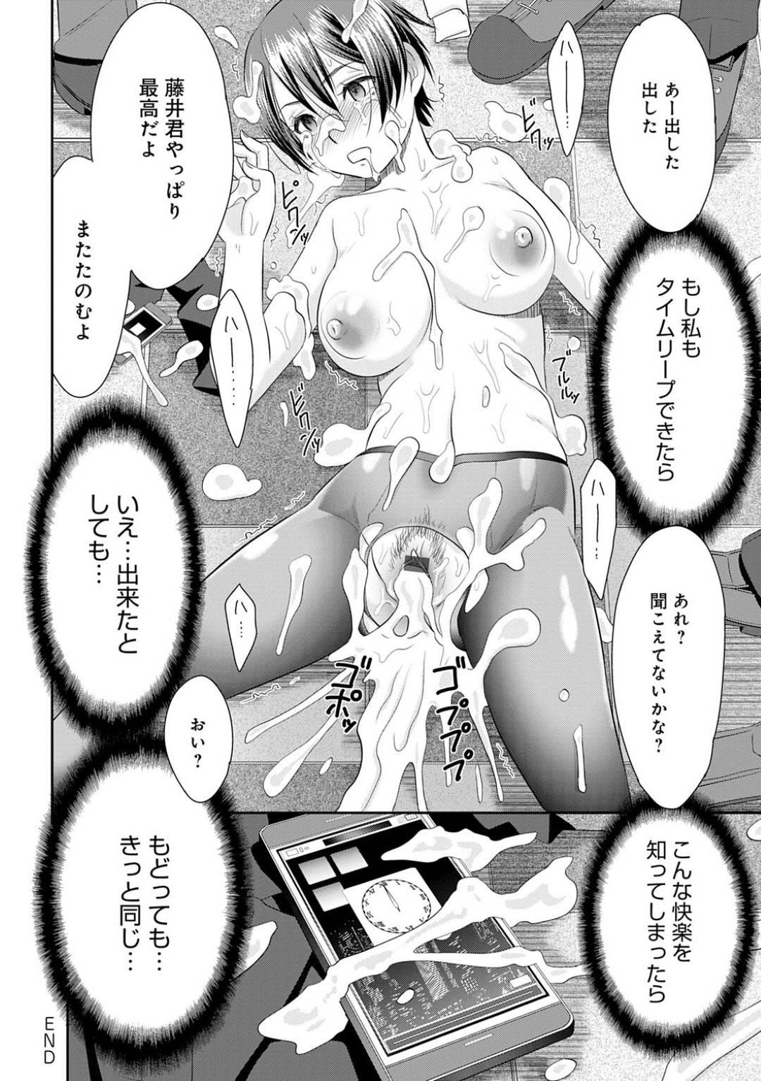 【輪姦エロ漫画】藤井は、会社に残って仕事をしているとおじさん役員と輪姦孕ませセックスで快楽堕ちする【桃之助】