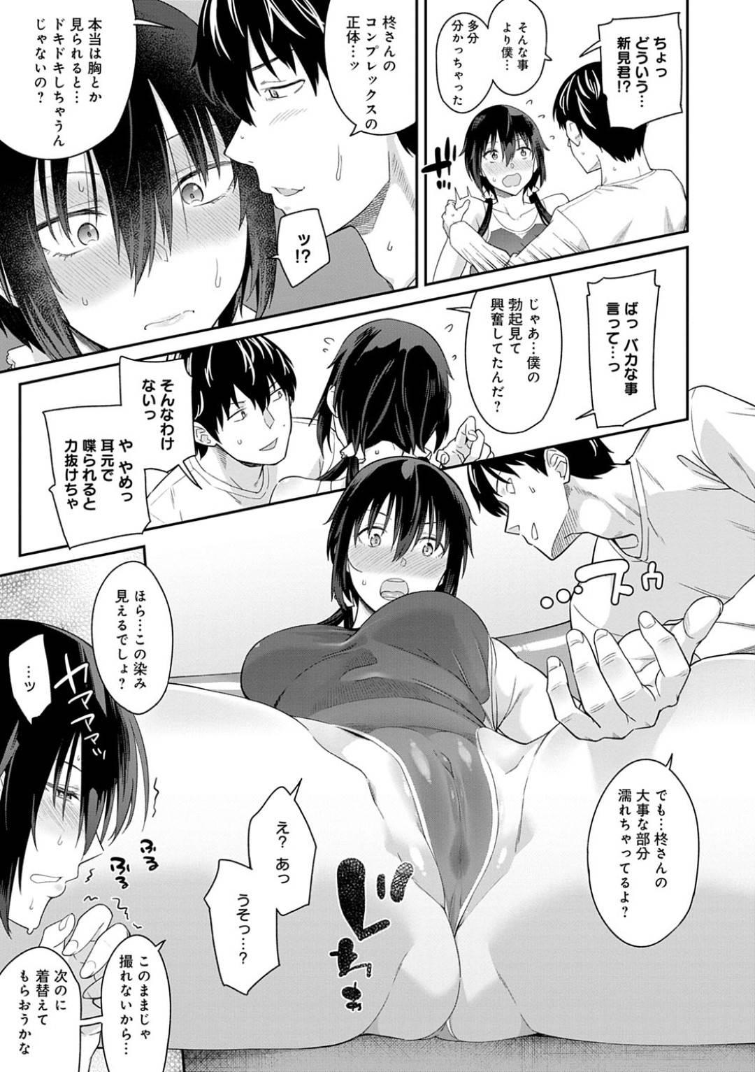 【イチャラブエロ漫画】太ってないか気にしてるJKに対して男子高生は、水着撮影会をすると興奮ししてしまい、イチャラブ中出しセックス【折口ヒラタ】