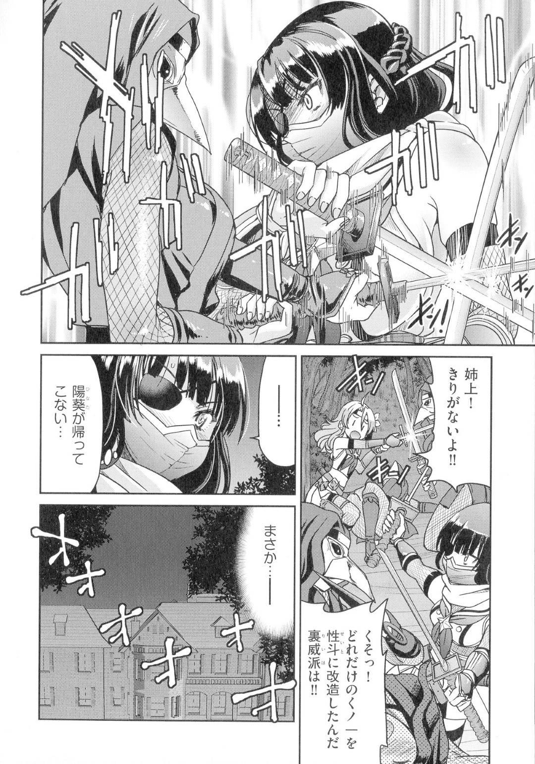 【くノ一リョナエロ漫画】敵に捕獲されたくノ一は、アナルパールやドリルバイブで苦痛責めされ痛みに泣き叫ぶ【井上よしひさ】
