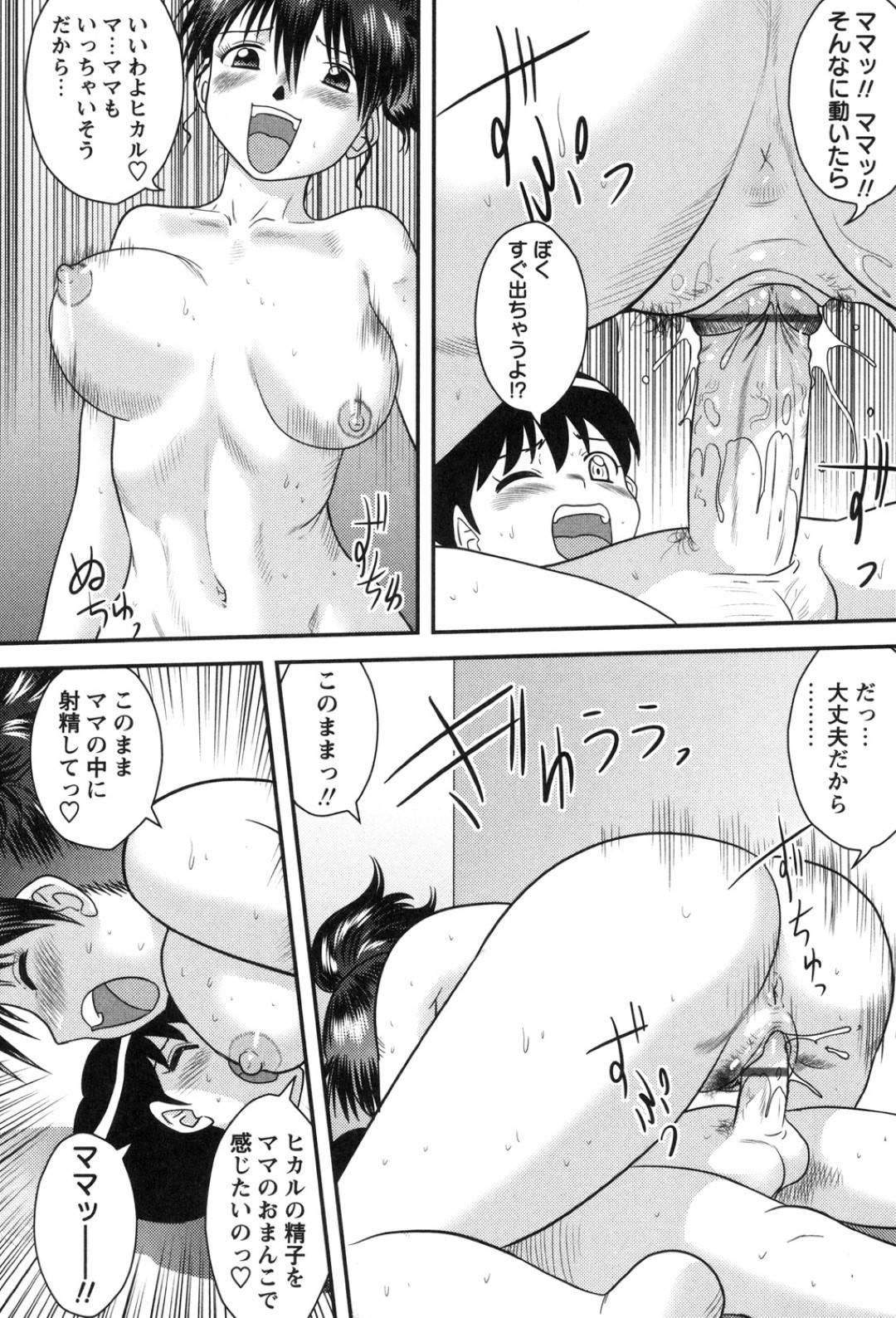 【母息子近親相姦エロ漫画】息子がオナニーしている所を見てしまったママは、一緒にお風呂に入り性教育としてまんこを見せフェラや手コキで責めると近親相姦中出しセックスでアクメする【後藤寿庵】