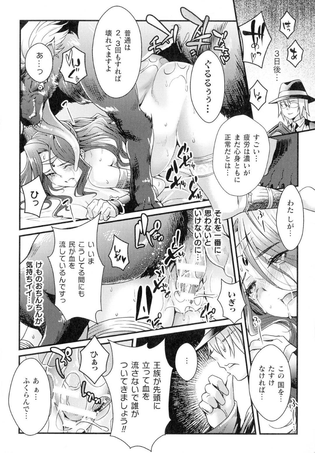 【異種姦孕ませエロ漫画】内紛状態にある王国の戦況を収拾するためユー姫は自ら生物兵器と孕ませ中出しセックスする【ジンナイ】