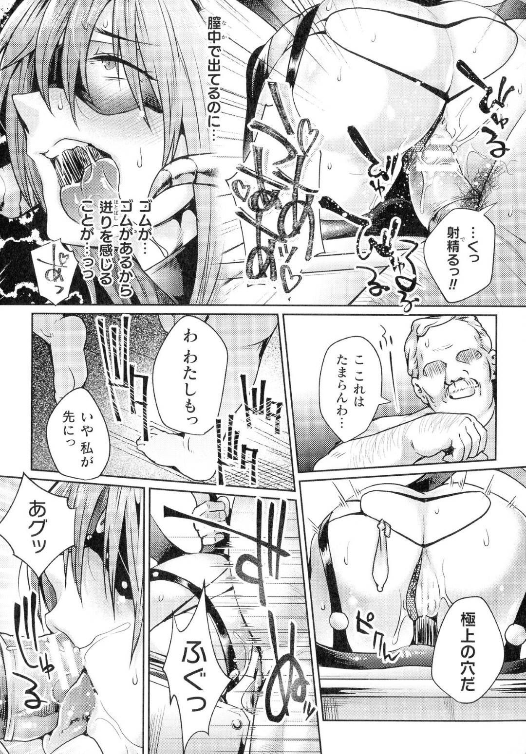 【サキュバスエロ漫画】人間たちに捕縛されたサキュバスは箱に入れられ器具を挿入され肉便器として男たちに次々と犯されてしまうも輪姦されるにつれ力を取り戻す【ジンナイ】