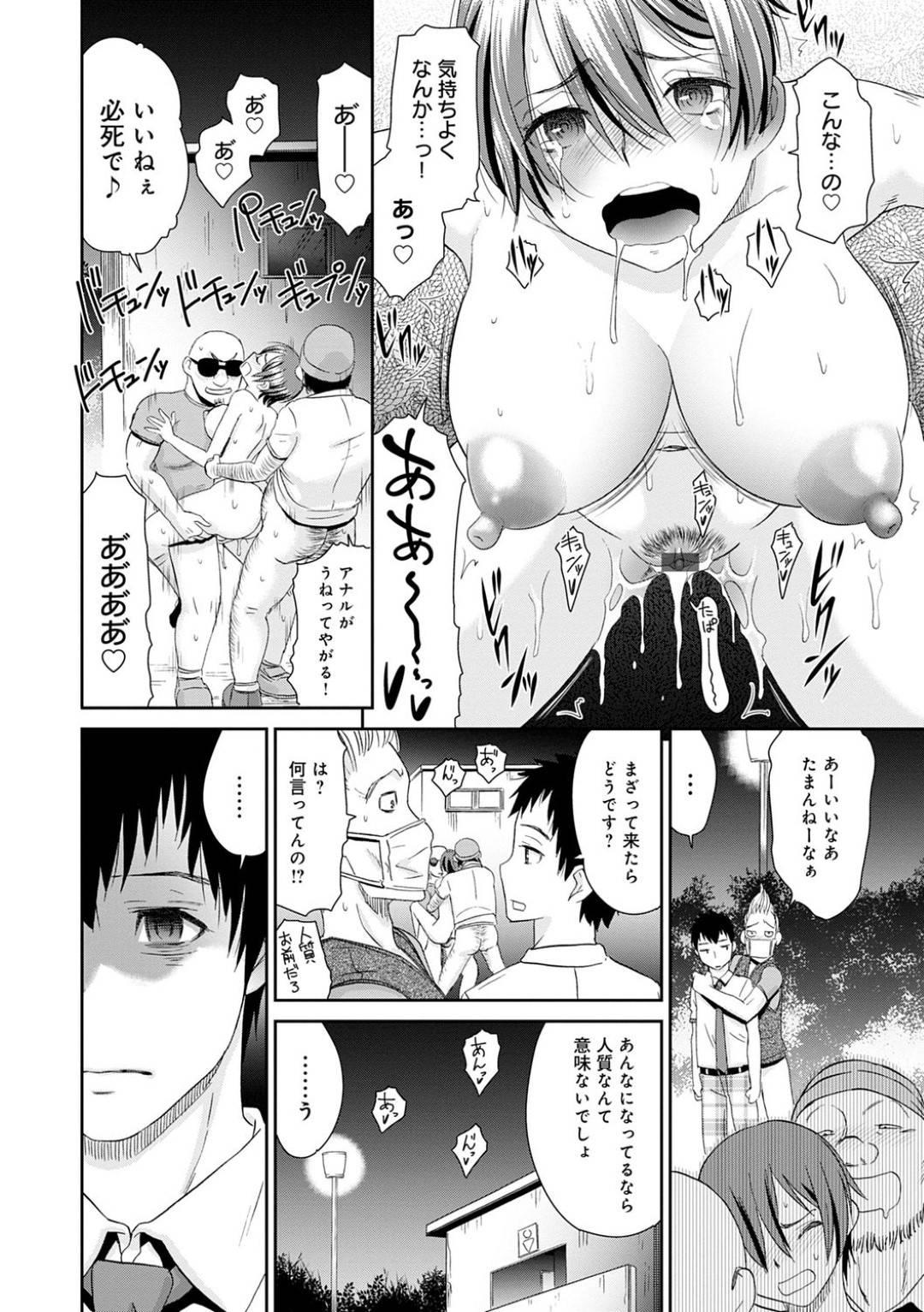 【輪姦レイプエロ漫画】男子高生を人質に取られ、お姉さんはDQN男達に輪姦レイプされ中出しされる【桃之助】