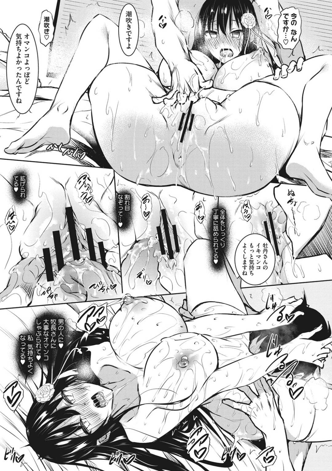 【清楚系ビッチエロ漫画】清楚系アイドルと友達になった男は、ホテルに連れて行くとおっぱいを揉みながら母乳を堪能。生ハメセックスで何度もイキまくる【復八磨直兎】