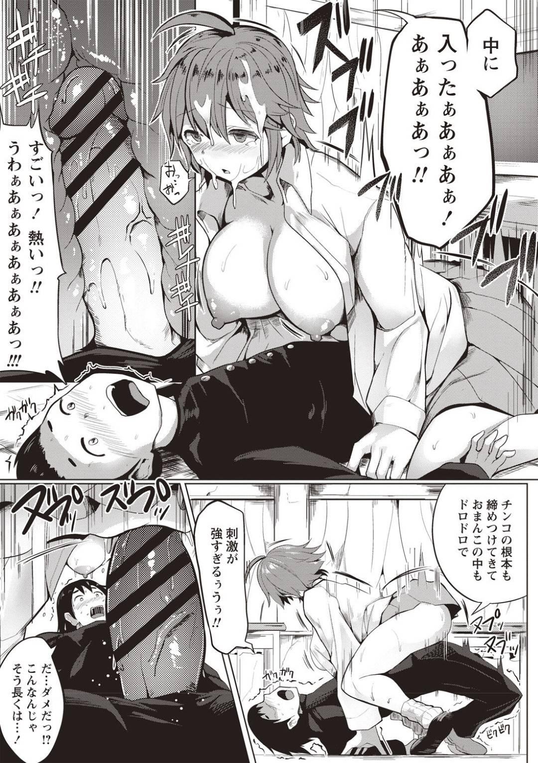 【ヤンキー催眠エロ漫画】イジメ少年に催眠をかけられた巨乳ヤンキーJKは、自らフェラや騎乗位セックスなどし始め性処理肉便器として陵辱種付けレイプされ快楽に堕ちる。【みくに瑞貴】