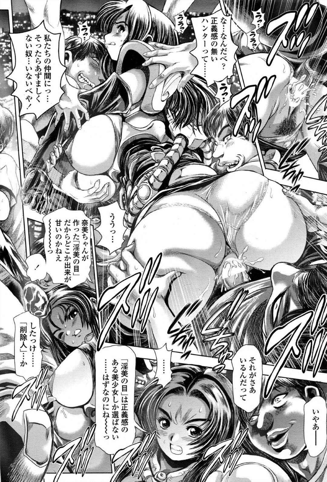 【淫乱お姉さんエロ漫画】景子と少年は漫喫で、少年に能力を与えた女性に会う。女性はモニター内で少年と生ハメセックスした事を思い出しながらオナニーする【ちゃたろー】
