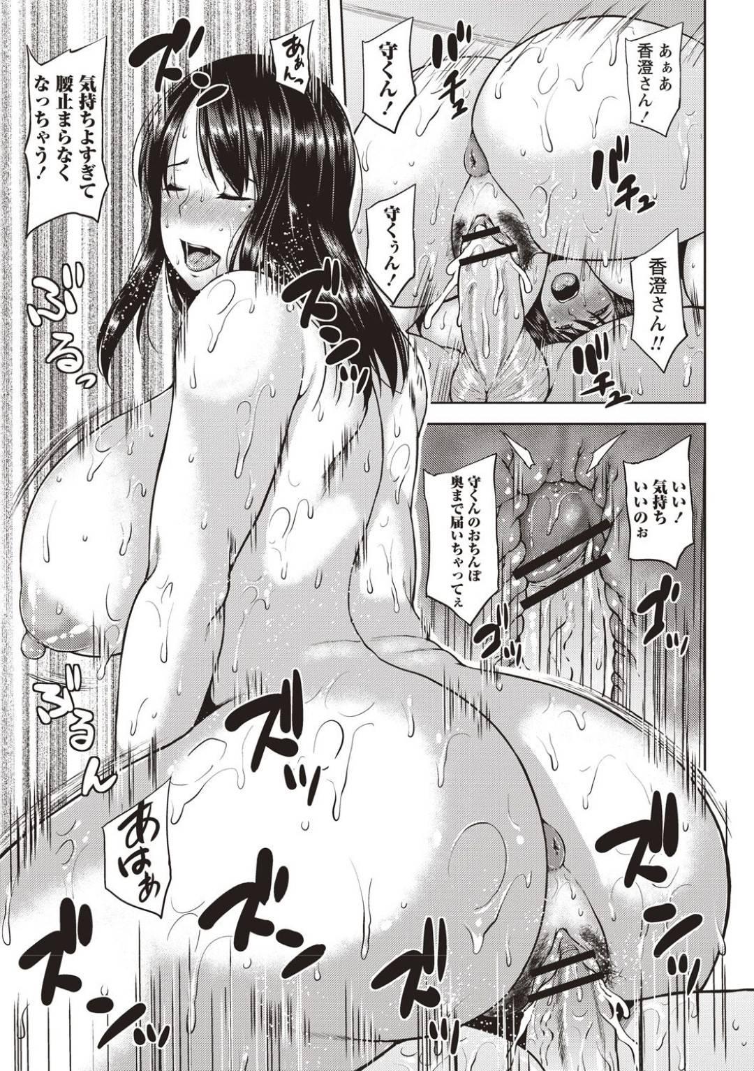 【淫乱熟女エロ漫画】隣人の熟女の家に上げてもらい風呂を借りると、熟女が乱入し爆乳に興奮し勃起。愛撫されると中出しセックスでアクメする【オジィ】