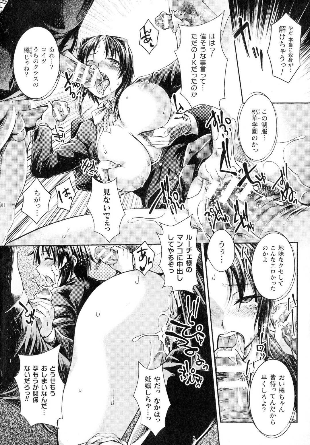 【輪姦レイプエロ漫画】魔法少女のルーチェは罠にハマり触手に陵辱を受け、その姿に欲情した生徒たちに二穴輪姦中出しセックスされてしまう【ジンナイ】