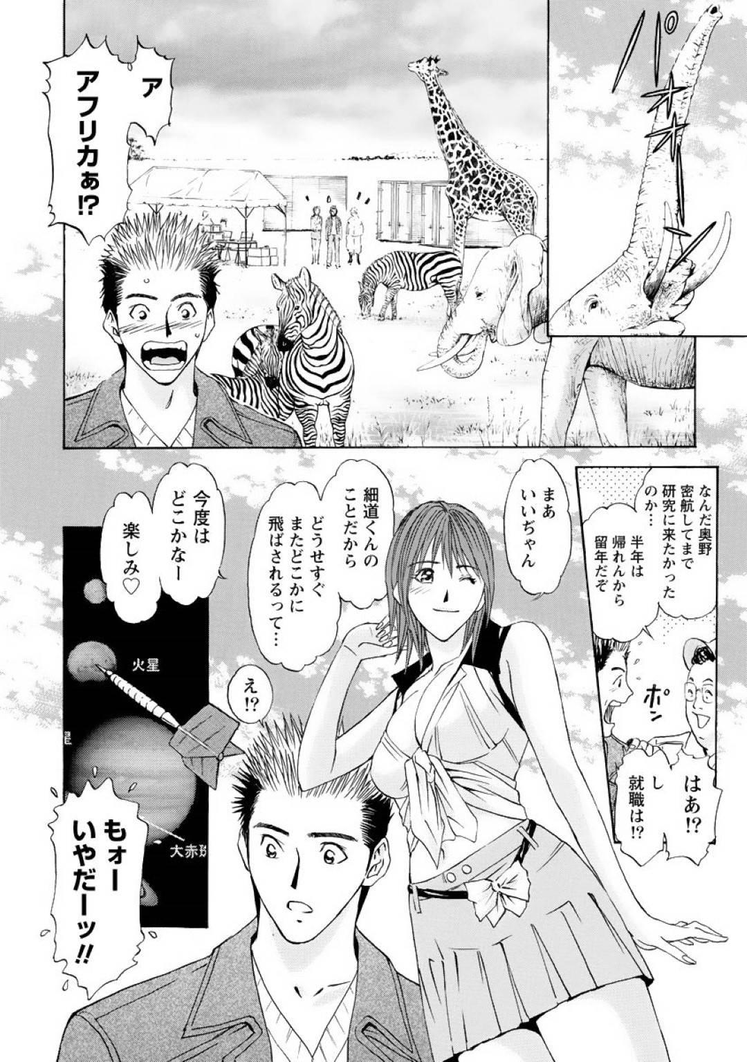 【JDいちゃラブエロ漫画】東京の大学に戻る主人公は旅行中に知り合った美女と再会する。再会を喜び、大学のコンテナでフェラやクンニしイチャラブ生ハメセックスでイキまくる。【安達拓実】