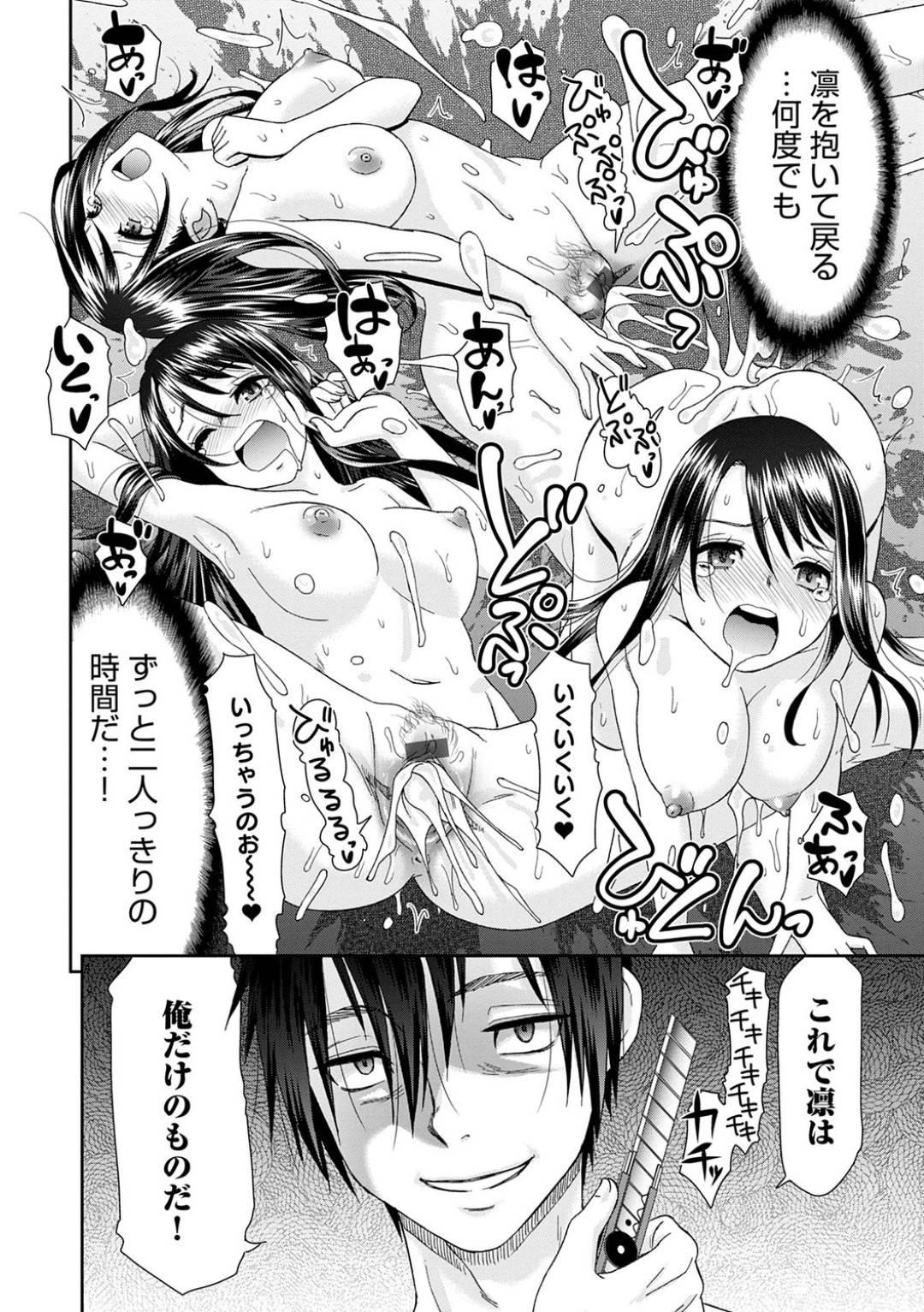 【狂愛エロ漫画】浩太は彼女と初エッチした日にタイムループすると、生ハメセックスで処女を奪う。すると浩太は自ら命を絶ち何度も同じ時間を繰り返す【桃之助】