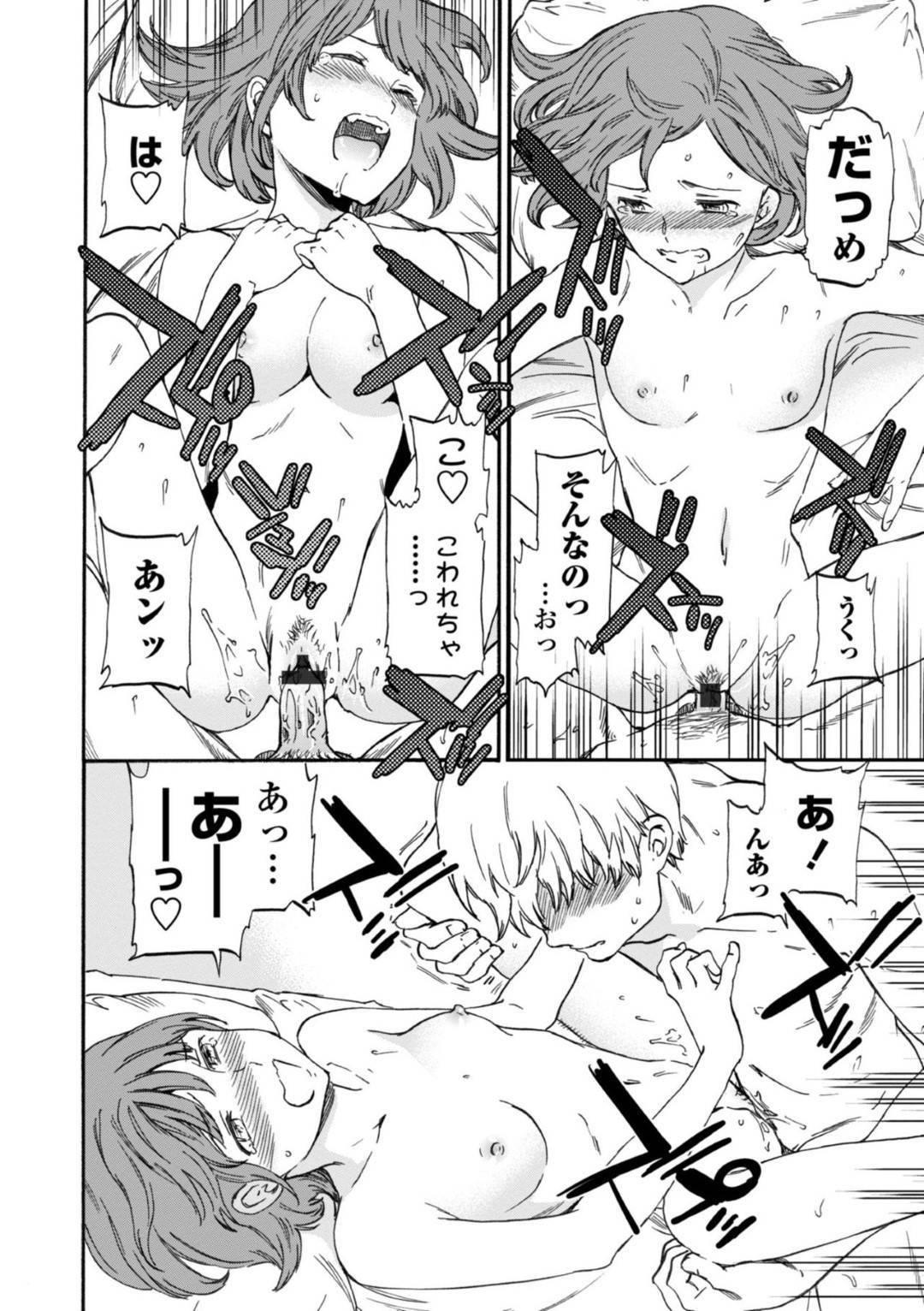 【いちゃラブJKエロ漫画】彼氏と初体験したら気まずくなってしまったスレンダーなJKの彼女は、一回目は痛がってたけど今回はゆっくり濡らした後正常位でいちゃラブ中出しセックスする【Cuvie】