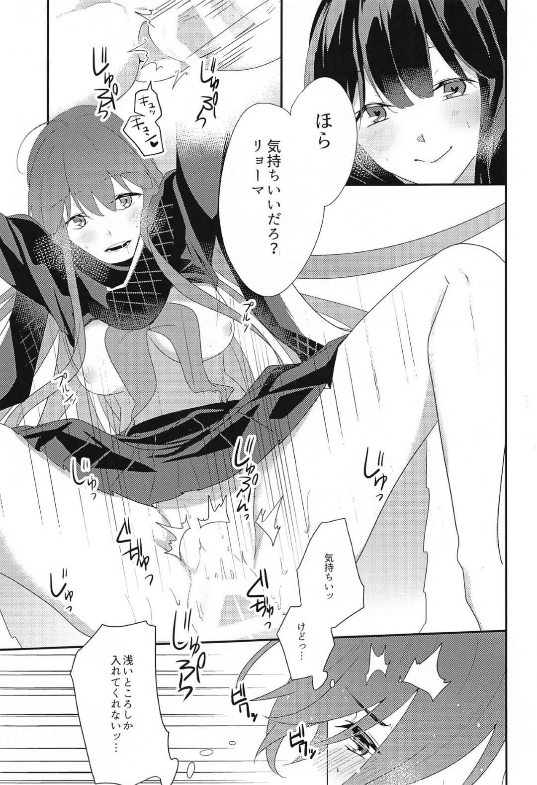 【Fate/Grand Orderエロ漫画】喧嘩した龍馬とお竜さんは仲直りのチューをすると止まらなくなり青姦イチャラブセックスする【東雲瑞稀】