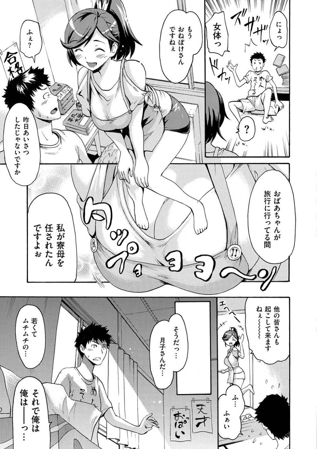 【天然寮母4Pエロ漫画】天然スケベな寮母にムラムラした学生達は夜這いすると4P中出しセックス【いーむす・アキ】