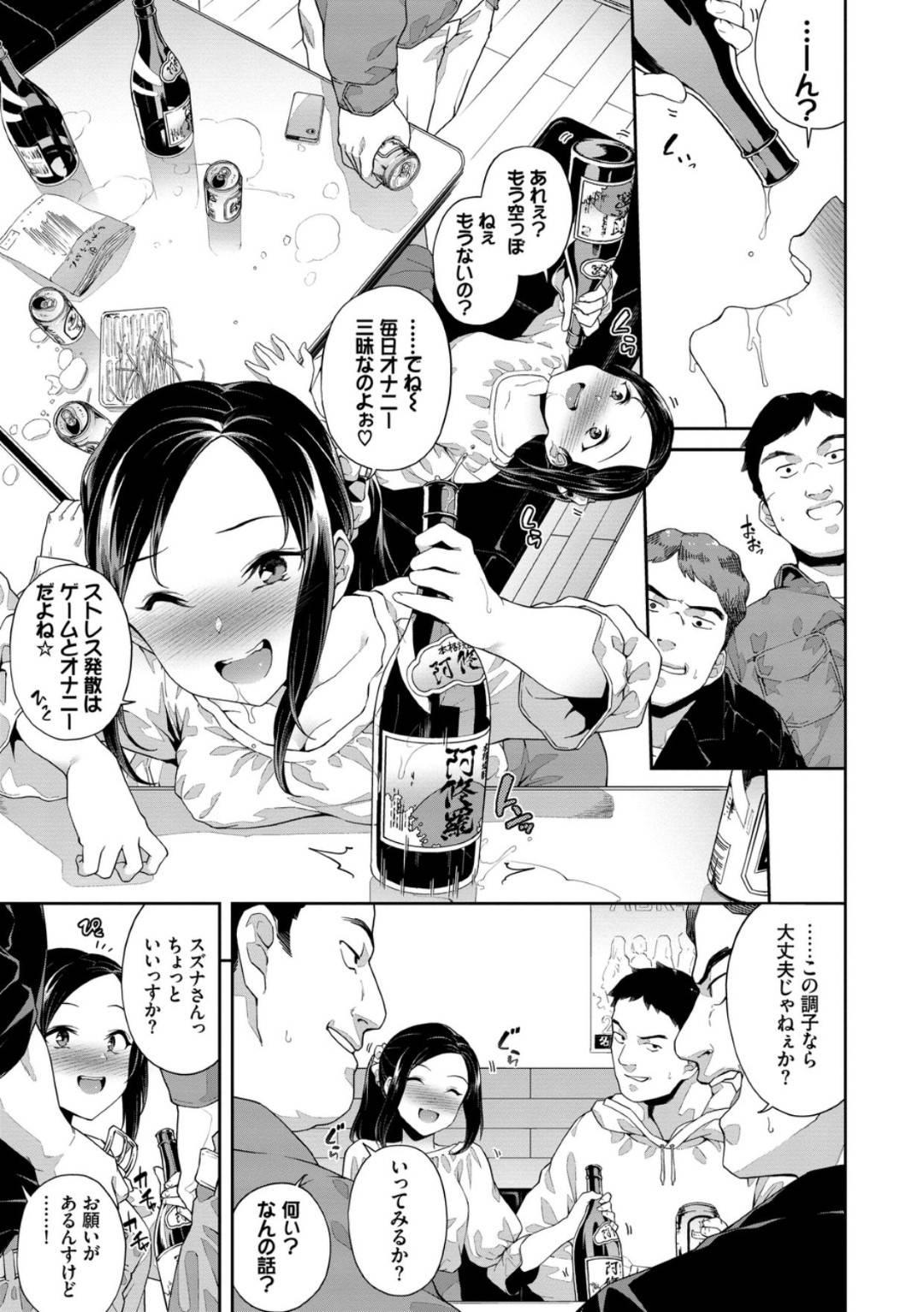 【輪姦エロ漫画】女はオフ会でネカマ達に会うと酔っ払いフェラや輪姦中出しセックスで犯されアクメする【そら豆さん】