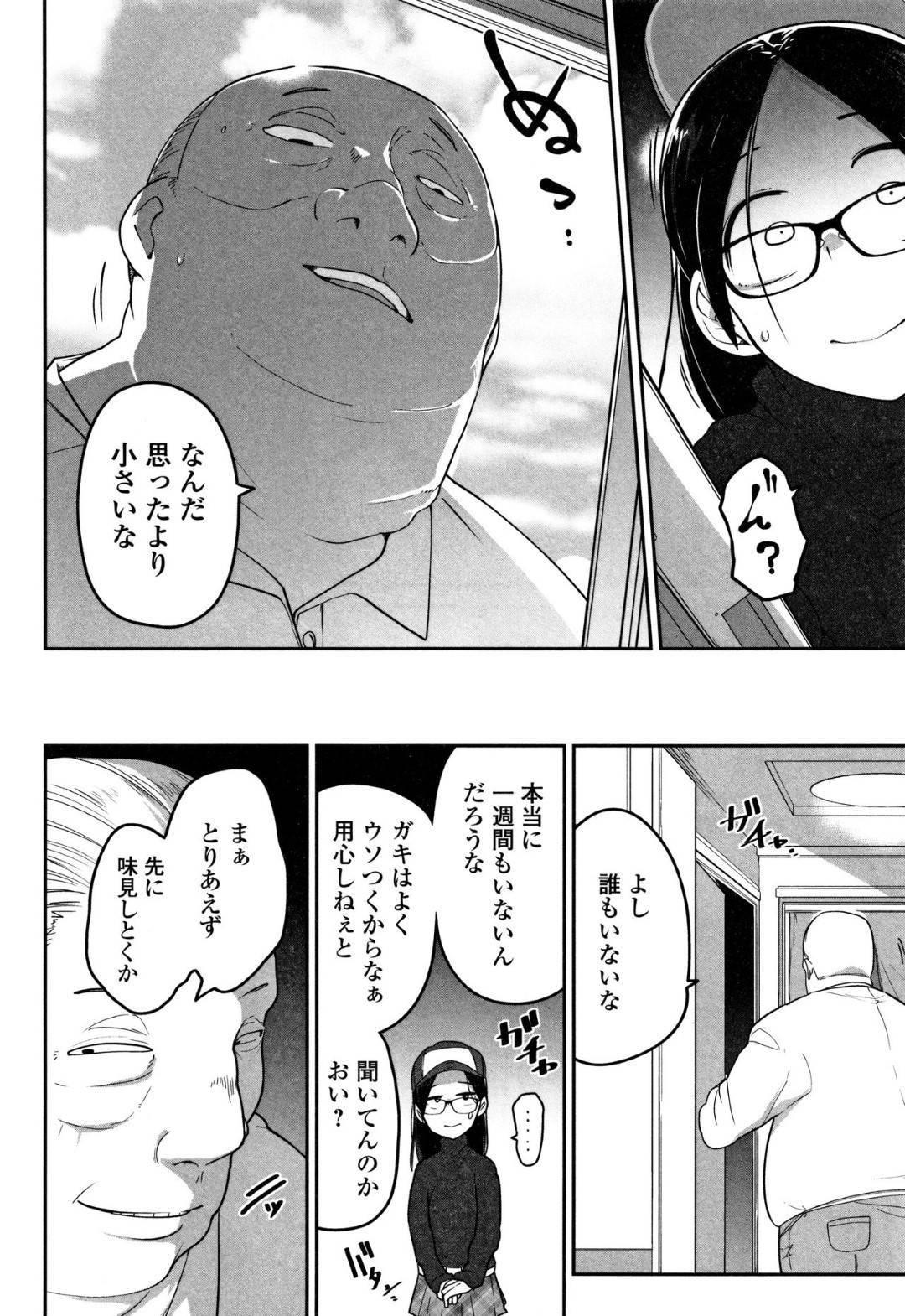 【JS処女喪失レイプエロ漫画】大人への憧れを抱いていたJSは、ネットで初めて会う彼氏に心躍らせていたが相手がおじさんである事にショックを受け、そのままレイプされ処女喪失【つくすん】