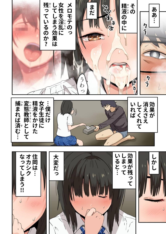 【JK催淫フルカラーエロ漫画】薬を盛られた先生にぶっかけ射精されてしまう巨乳JKは、精液の催淫効果で我慢できずに生ハメいちゃラブセックスを初めてしまう。【カマキリ】