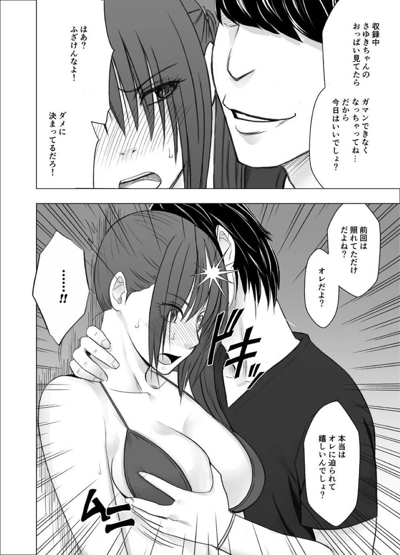 【催眠アイドルエロ漫画】クソ男に催眠をかけられたアイドルは、抵抗できず手マンでイかされまくる【カーマイン】
