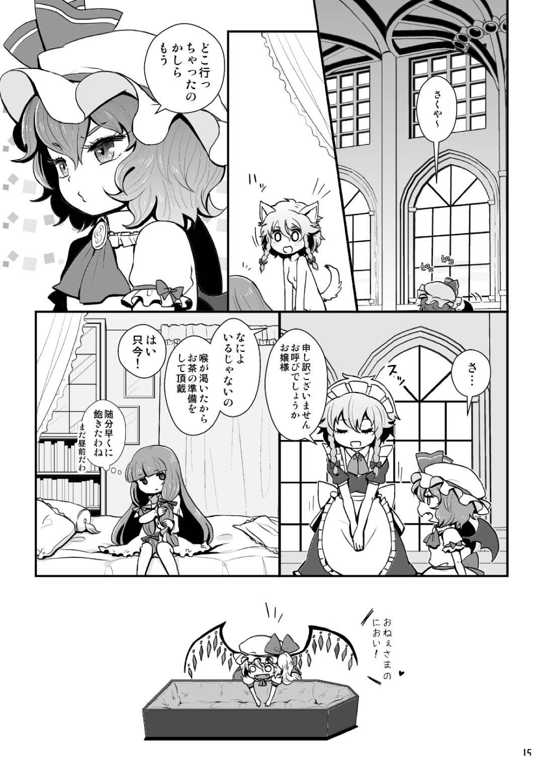 【東方Projectエロ漫画】パチュリーに気分転換を提案された咲夜は、ペニバンを装着されレズプレイ【KTY】