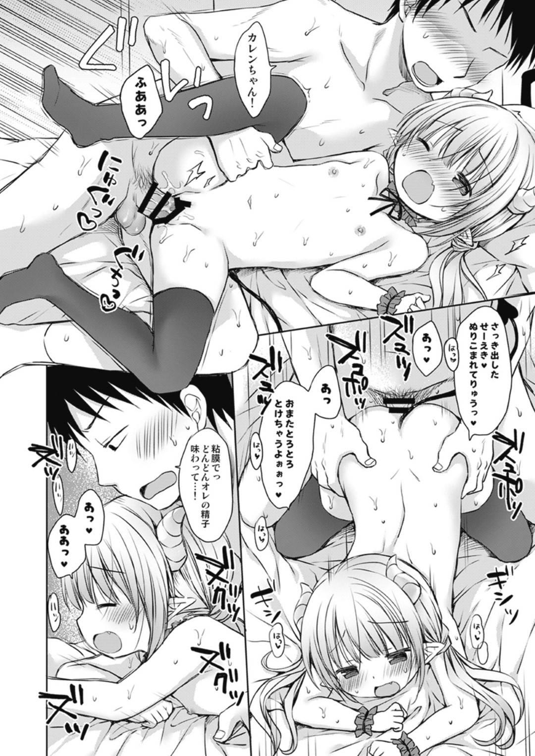【ロリサキュバスエロ漫画】オナ禁解禁の男の元にロリサキュバスが現れると中出しセックスでザーメンを注ぎ込む【Rico】