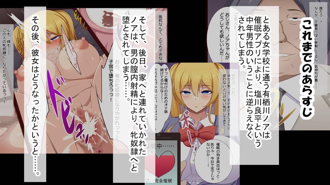 【JK催眠フルカラーエロ漫画】中年男に催眠術をかけられたJKは、アナルとまんこに中出しされ雌奴隷に堕とされる【ばざーる】