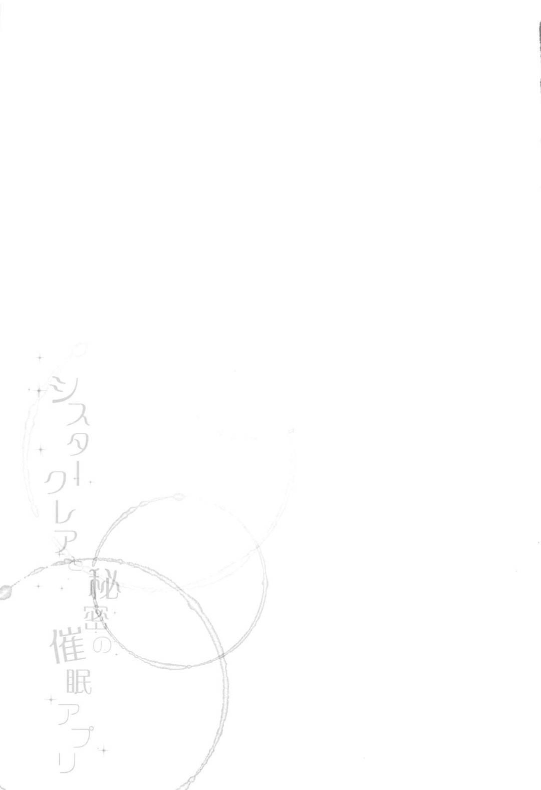 【シスター・クレア催眠姦エロ漫画】とある男性に催眠アプリを試されたシスター・クレアは、動画を撮られながらオナニーし、バックや正常位で生ハメセックスする【藤崎ひかり】